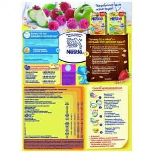 "Каша Nestle ""ШАГАЙка"" Молочная 5 Злаков с Земляникой, Яблоко, Малина  200 г. с 12 месяцев"