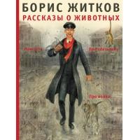 """Борис Житков """"Рассказы о животных"""" рисунки Николая Устинова 80 с."""