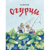 "Николай Носов ""Огурцы"" рисунки Ивана Семёнова"