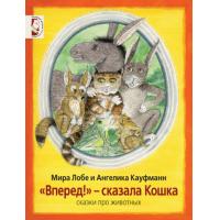 """Мира Лобе  """"Вперед!""""- сказала Кошка"""" художник Ангелика Кауфманн"""