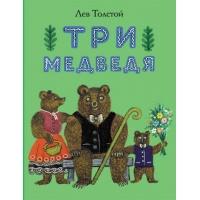 """Лев Толсой """"Три медведя"""" иллюстрации Юрия Васнецова"""
