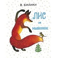 "Виталий Бианки ""Лис и мышонок"" рисунки Юрия Васнецова"