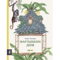 """Борис Заходер """"Мартышкин дом"""" иллюстрации Владимира Винокура 32 с."""