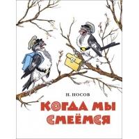 """Николай Носов """"Когда мы смеёмся"""" рисунки Ивана Семёнова"""