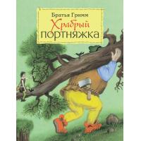 """Братья Гримм """"Храбрый портняжка"""" рисунки Владимира Винокура"""