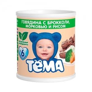 """""""ТЁМА"""" пюре 100 г. Говядина с Брокколи, Морковью и Рисом с 6 месяцев"""
