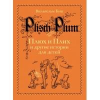 """Вильгельм Буш """"Плюх и Плих и другие истории для детей"""" рисунки автора"""