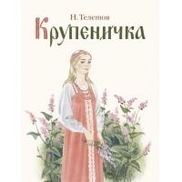 """Николай Телешов """"Крупеничка"""" художник Сергей Бордюг"""