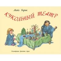 """Майя Барик """"Кукольный театр"""" иллюстрации Кристины Лоухи"""