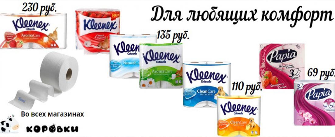 CLEENEX